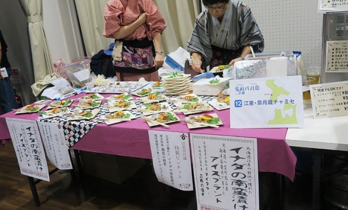 江差・皐月蔵チャミセ