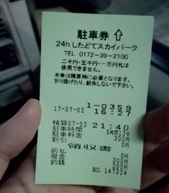 21:40に出て300円!