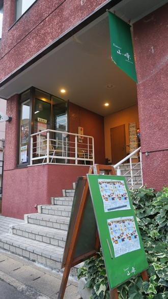 レストラン山崎入口