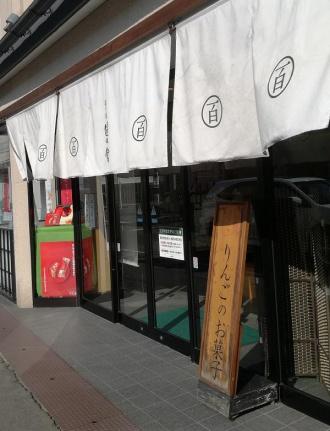 菓子処 笹の舎