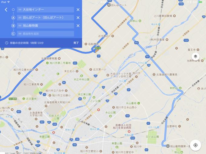 道央自動車道を旭川北IC〜田んぼアート〜旭山動物園