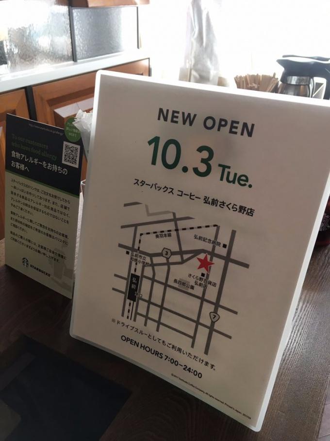 新店舗のお知らせ(メンバーFさん撮影)