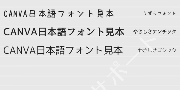 Canva日本語フォント一覧