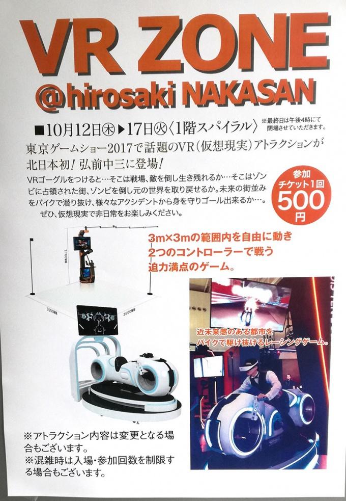 VR ZONE告知ポスター