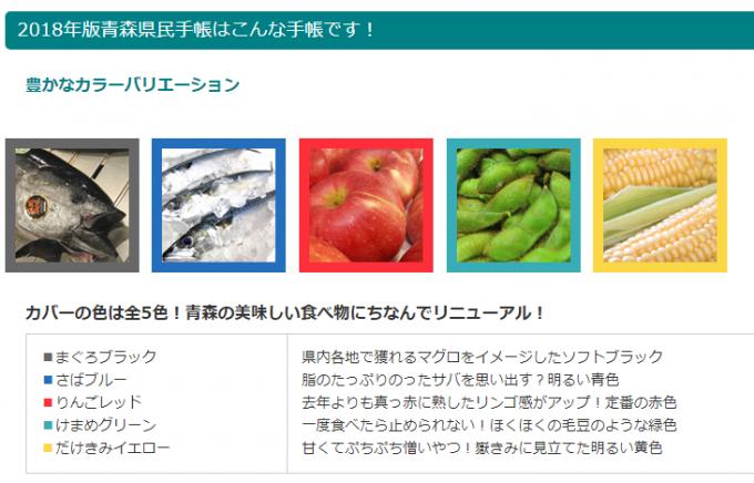 2018年の青森県民手帳はカバーカラーがリニューアル!