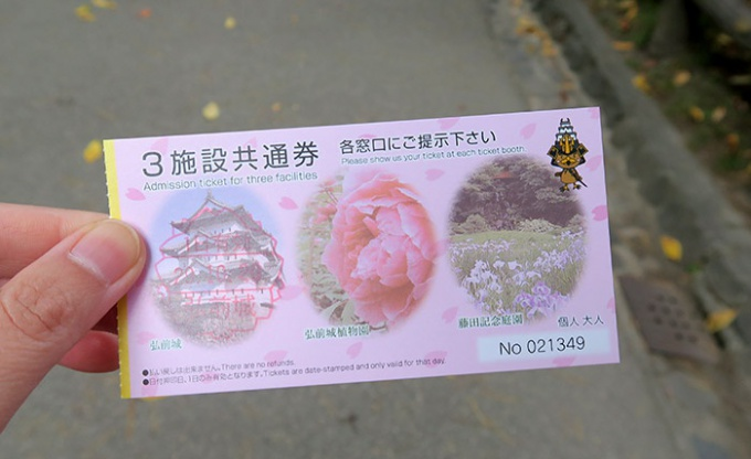 天守閣周辺、植物園、藤田記念庭園の共通券