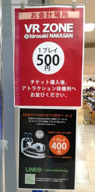 1プレイ500円、LINE@の登録割引有