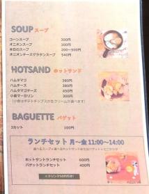 メニュー1(スープとサンド)