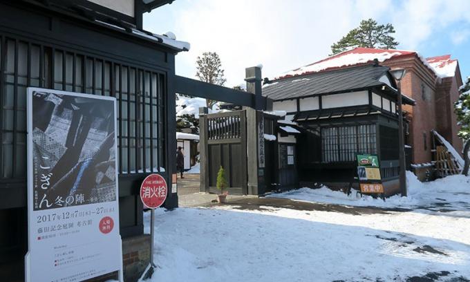 藤田記念庭園入口