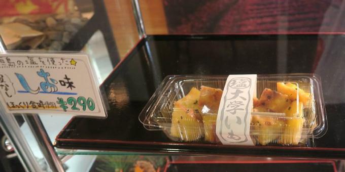 今年の新商品:塩味の大学芋