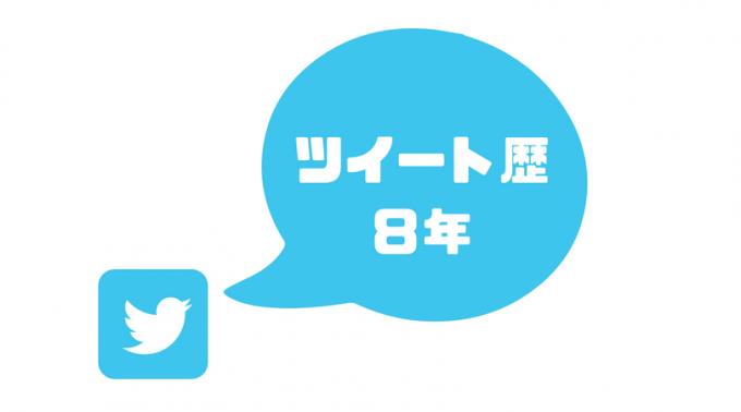タイトル:ツイート歴8年