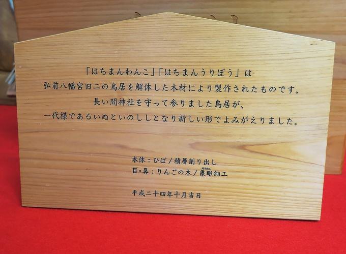 木像の説明書き