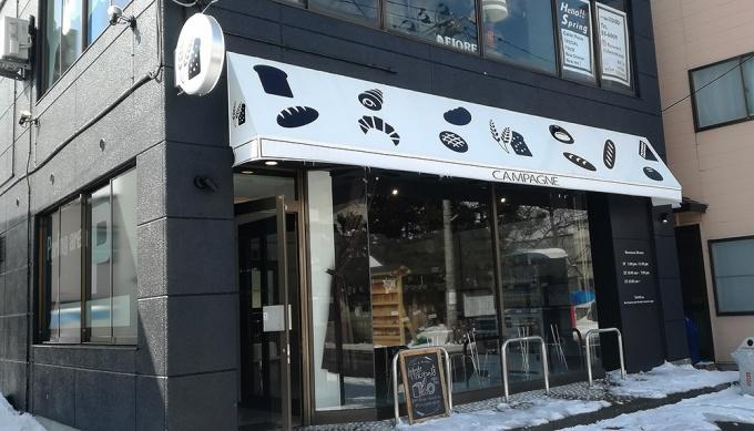 パン・ド・カンパニュー品川店