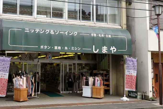 百石町の手芸店「しまや」