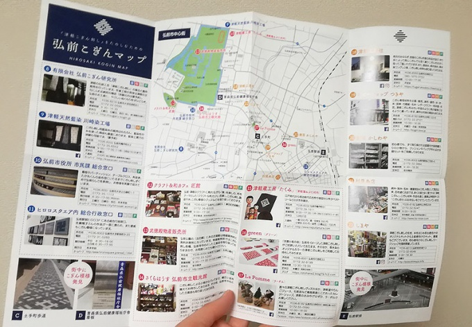 弘前市内のこぎん刺しスポットが一覧できます