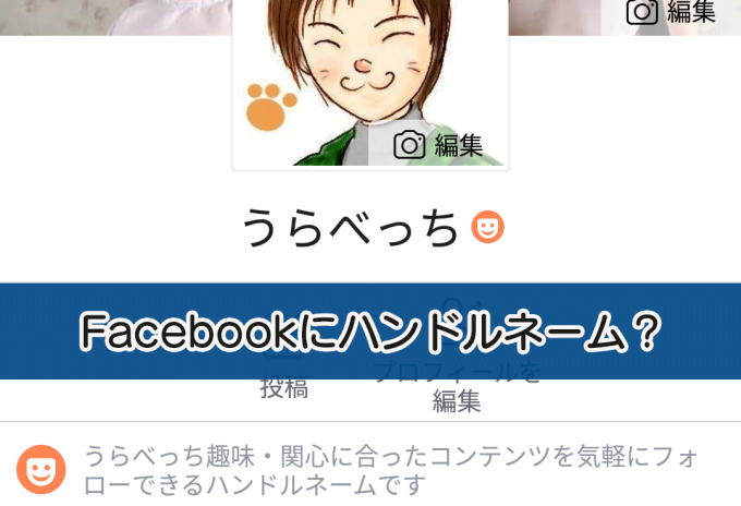 [画像]Facebookにハンドルネーム?
