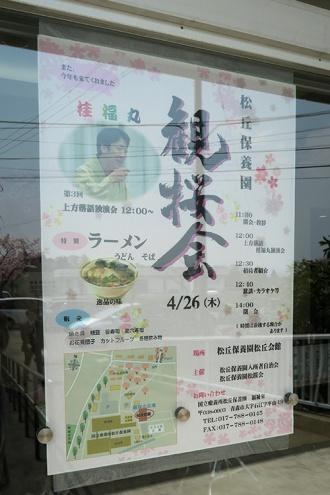 観桜会ポスター