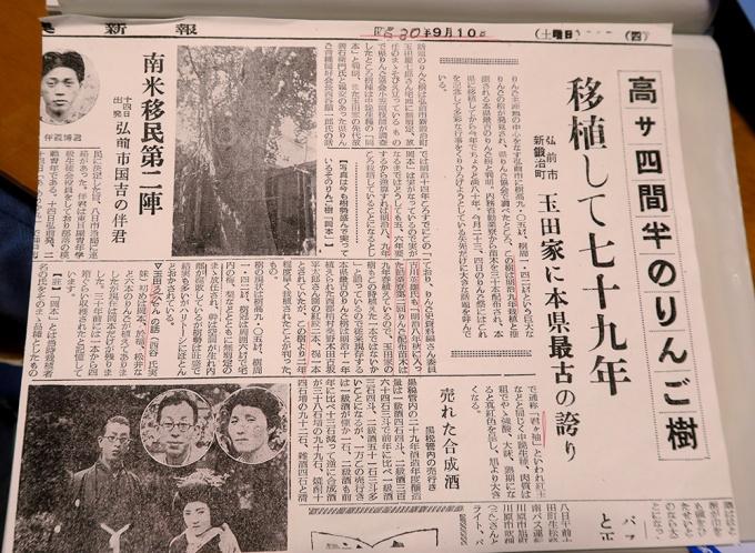 昭和30年9月10日の陸奥新報