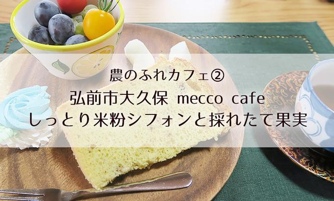 農のふれカフェ 弘前市大久保mecco cafe