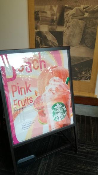 ピンクフルーツのフラペチーノ