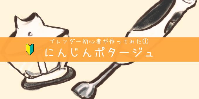 【タイトル】ブレンダー初心者がつくってみた①はじめてのにんじんポタージュ