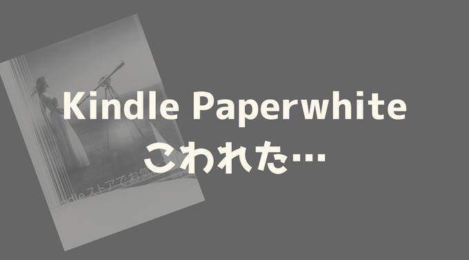 タイトル「Kindle paperwhiteこわれた…」