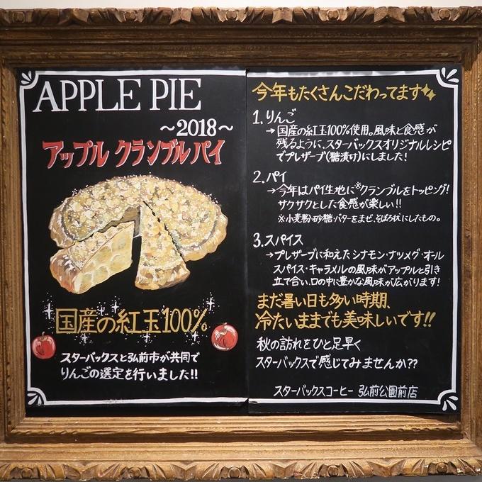 アップルクランブルパイを推す黒板