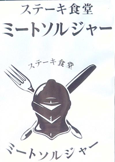 キン肉マンにいそうなロゴ