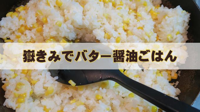【タイトル】嶽きみでバター醤油ごはん