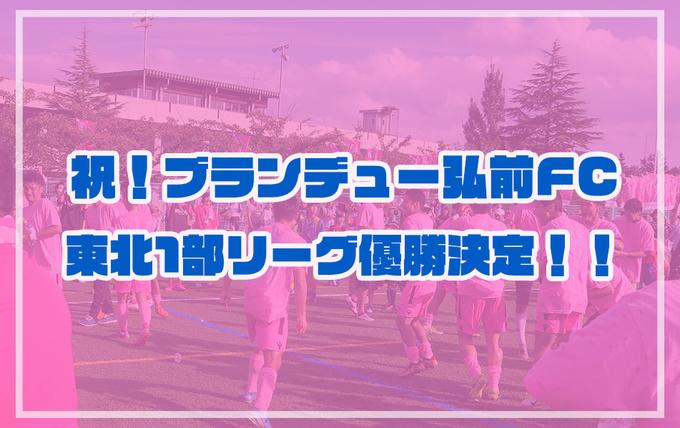 祝!ブランデュー弘前FC東北1部リーグ優勝決定!!