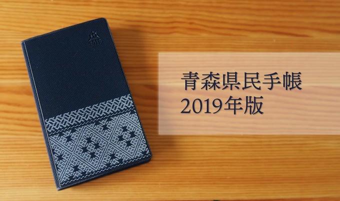 青森県民手帳2019年版レビュー(タイトル)