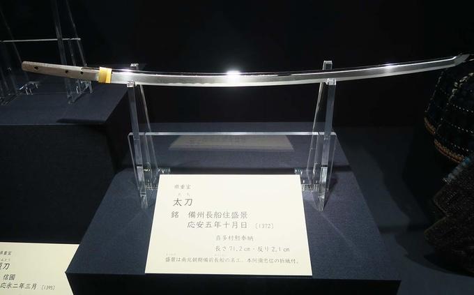 銘「備前長船住盛景」の太刀(県重宝)