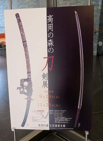高岡の森の刀剣展ポスター