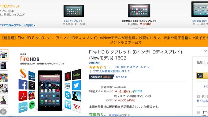 Fire HD 8が安い!