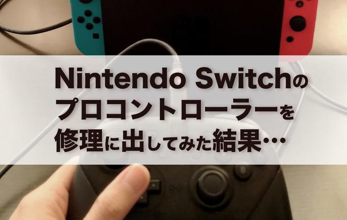 (タイトル)Nintendo Switchのプロコントローラーを修理に出してみた結果…