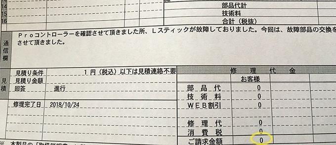 修理報告書。請求金額0円