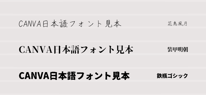 Canva日本語フォント一覧⑦