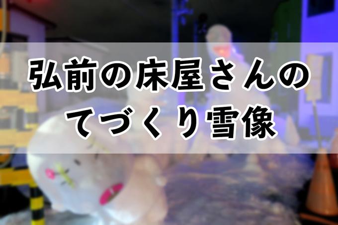 【タイトル】弘前の床屋さんのてづくり雪像