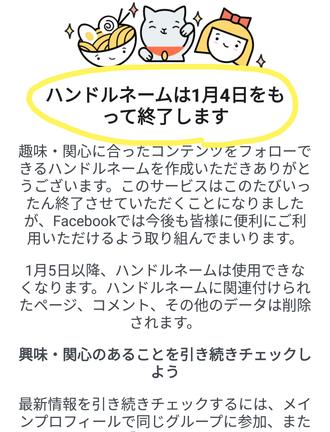 ハンドルネーム終了のお知らせ