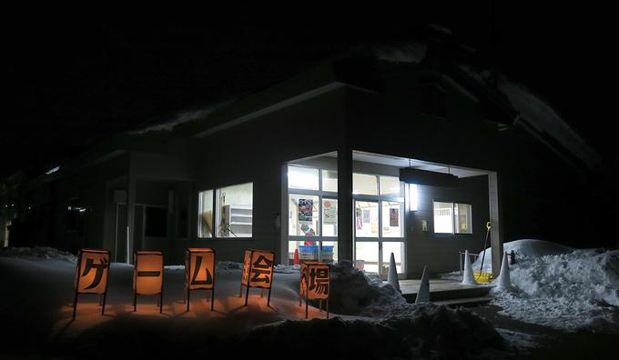 「ゲーム会場」の燈籠がある金屋地区多目的研修施設