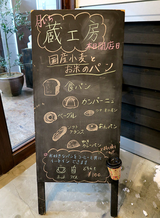 蔵工房cafeの案内板