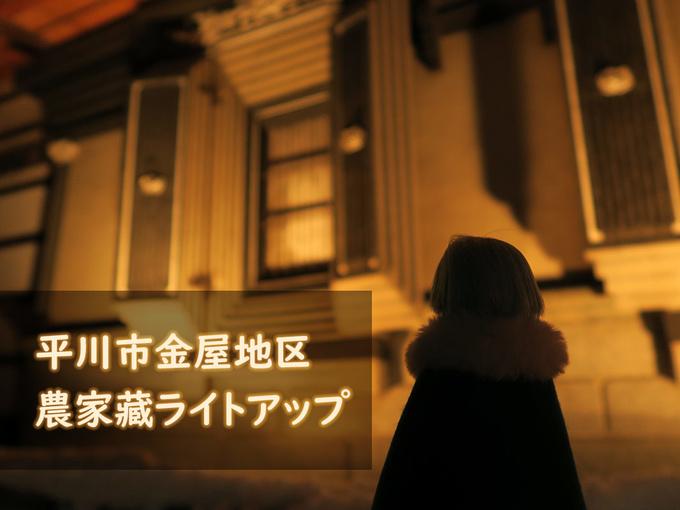 【タイトル】平川市金屋地区農家蔵ライトアップ