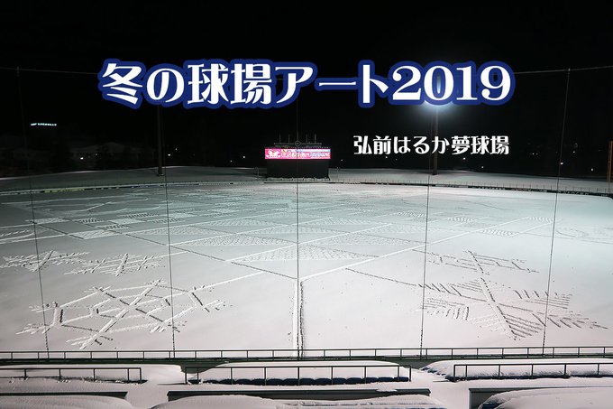 冬の球場アート2019