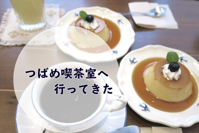 【タイトル】つばめ喫茶室へ行ってきた