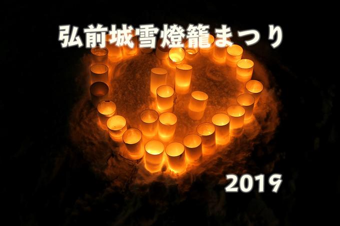 「タイトル」弘前城雪燈籠まつり