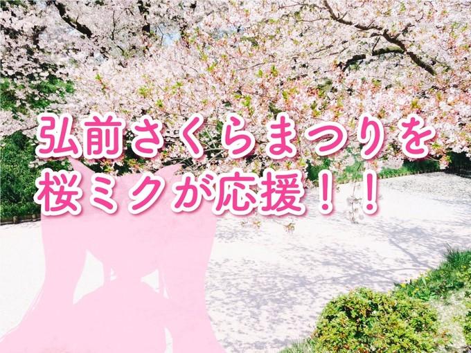 弘前さくらまつりを桜ミクが応援!