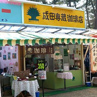 成田専蔵珈琲店の出店