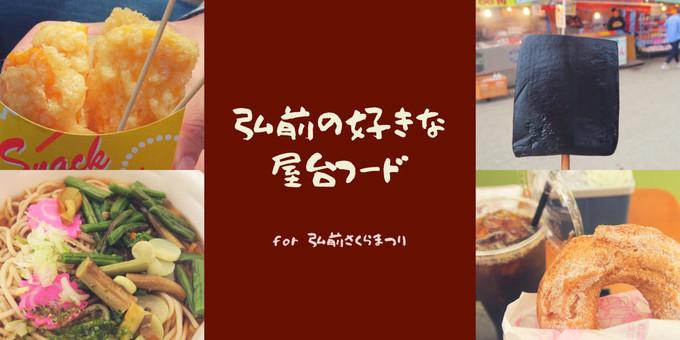 (タイトル)弘前の好きな屋台フード