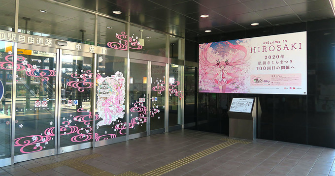 弘前駅出入り口の大看板と装飾