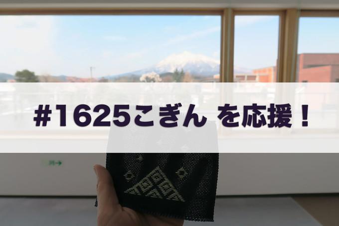 #1625こぎんを応援!